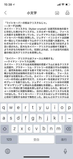 paperang app 大文字小文字