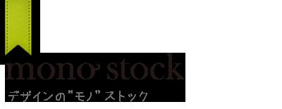 モノストックブログロゴタイプ
