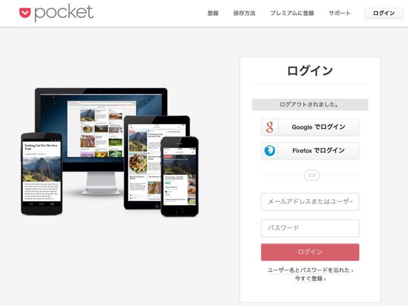 Pocketで気になるサイトを登録