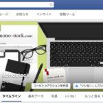 FacebookのカバーアイデアとテンプレートPSDデータ・Illustratorテンプレート無償配布
