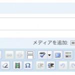 記事の中にflickrの写真を挿入する