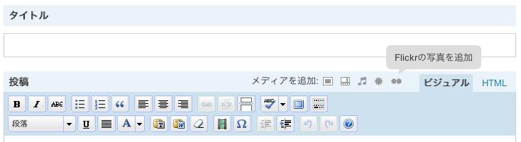 mediaflickrの画面