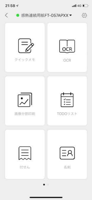 paperang ios アプリ