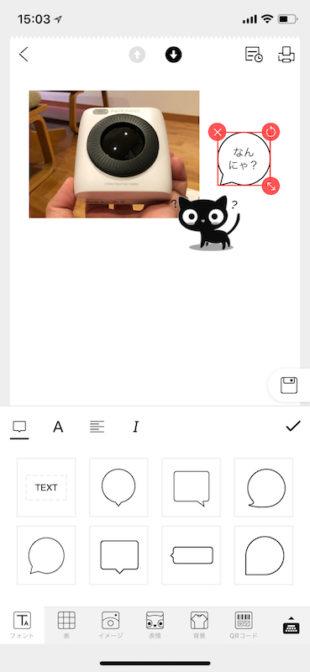 paperang クイックメモ画面