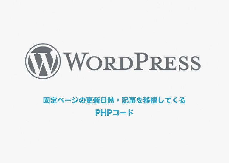 wordpress 特定の固定ページ日時表示