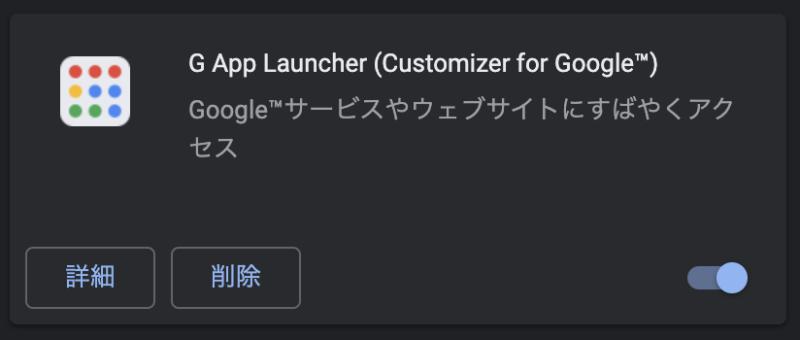 Googleアプリランチャーの整理