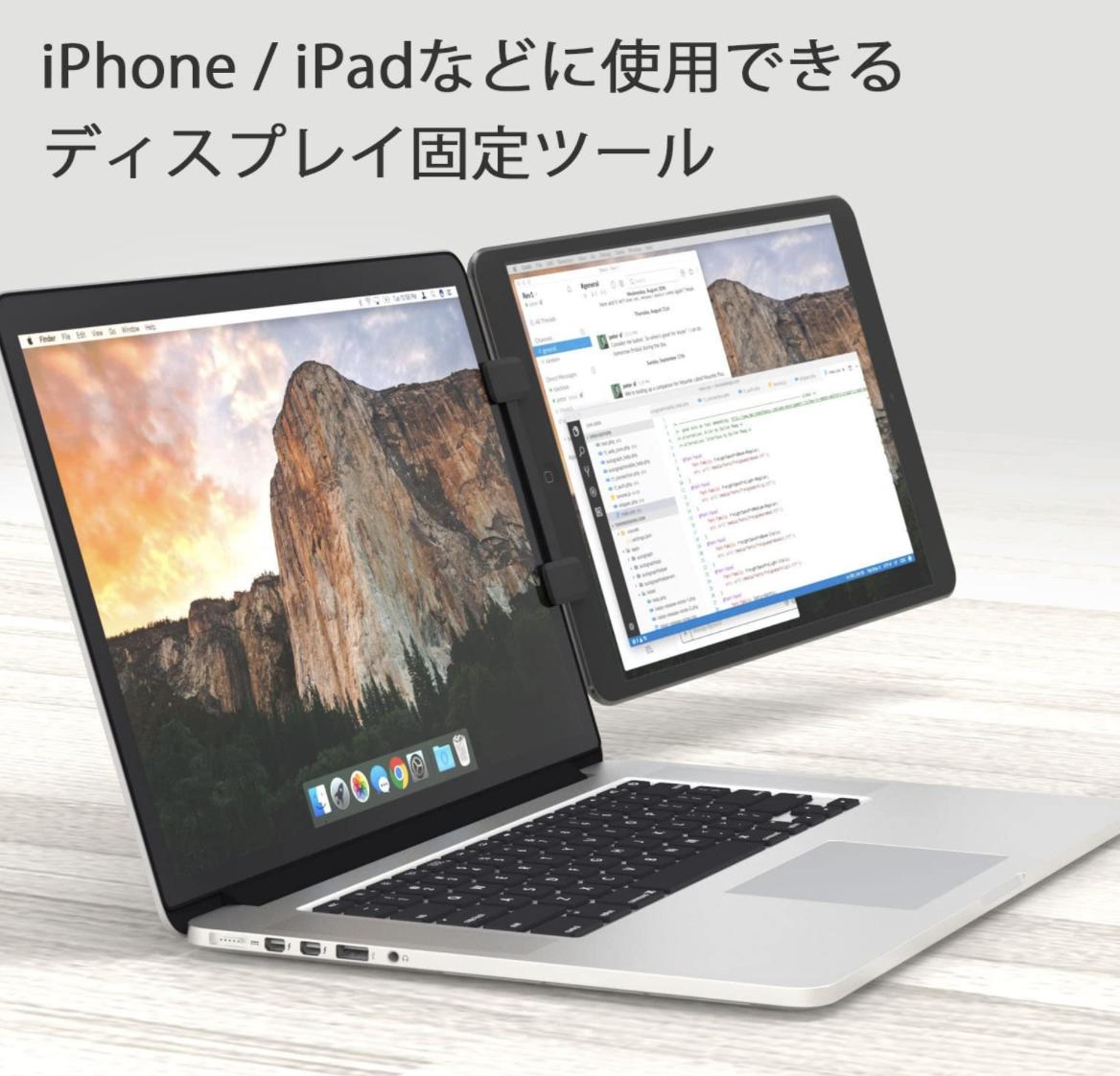モノストック Macbook・iPadのマウント