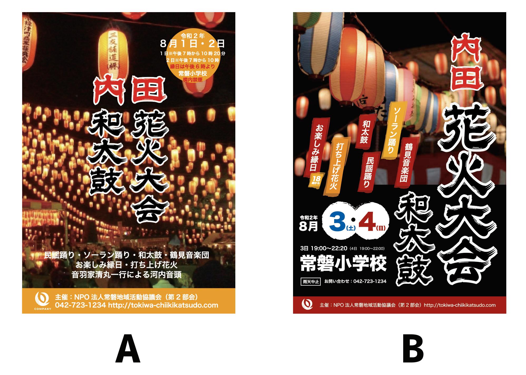 モノストック デザインクイズ 正しいお祭りのポスター