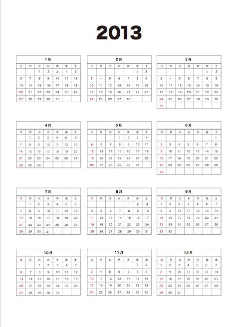 モノストック|2013年カレンダー無料配布|商用利用可 (2)