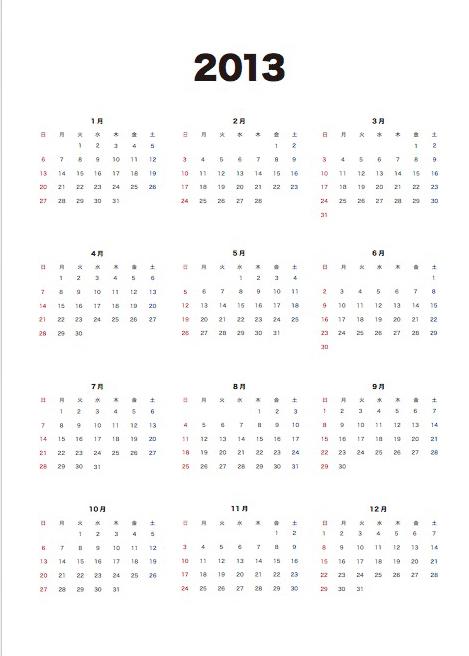 モノストック|2013年カレンダー無料配布|商用利用可 (1)