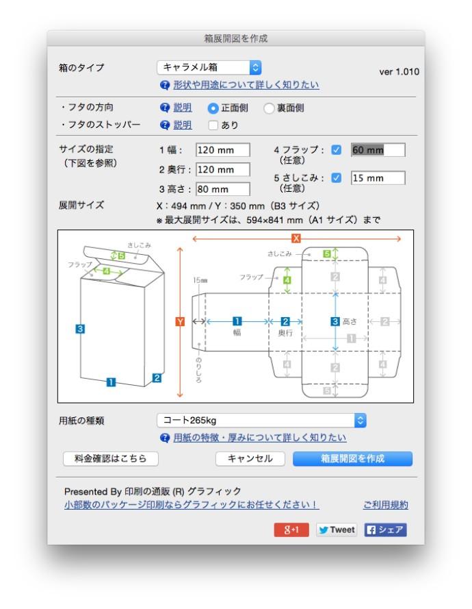 Illsutratorで簡単に展開図を作る