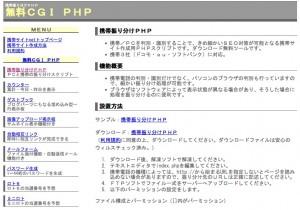 無料CGIやPHP