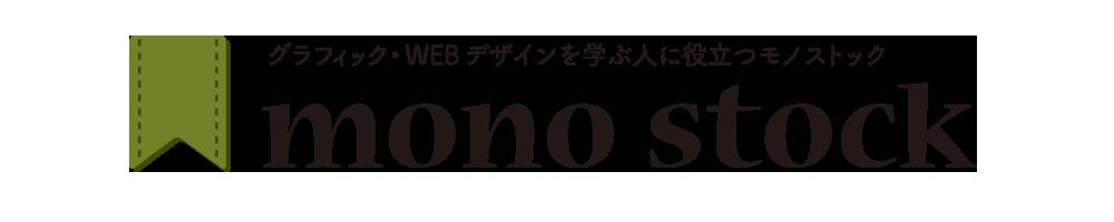 mono stock|モノストック|デザインを学んでいる人に役立つモノをストック
