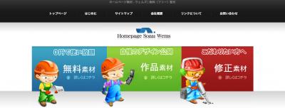 ホームページ素材WEMS